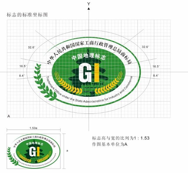 国家工商行政管理总局公布地理标志产品专用标志图片
